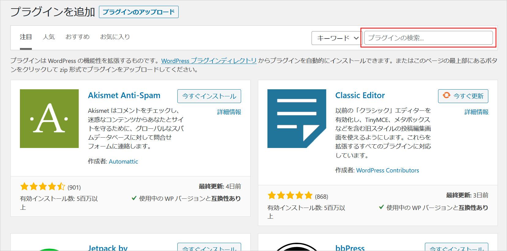 WordPressのプラグインのインストール画面