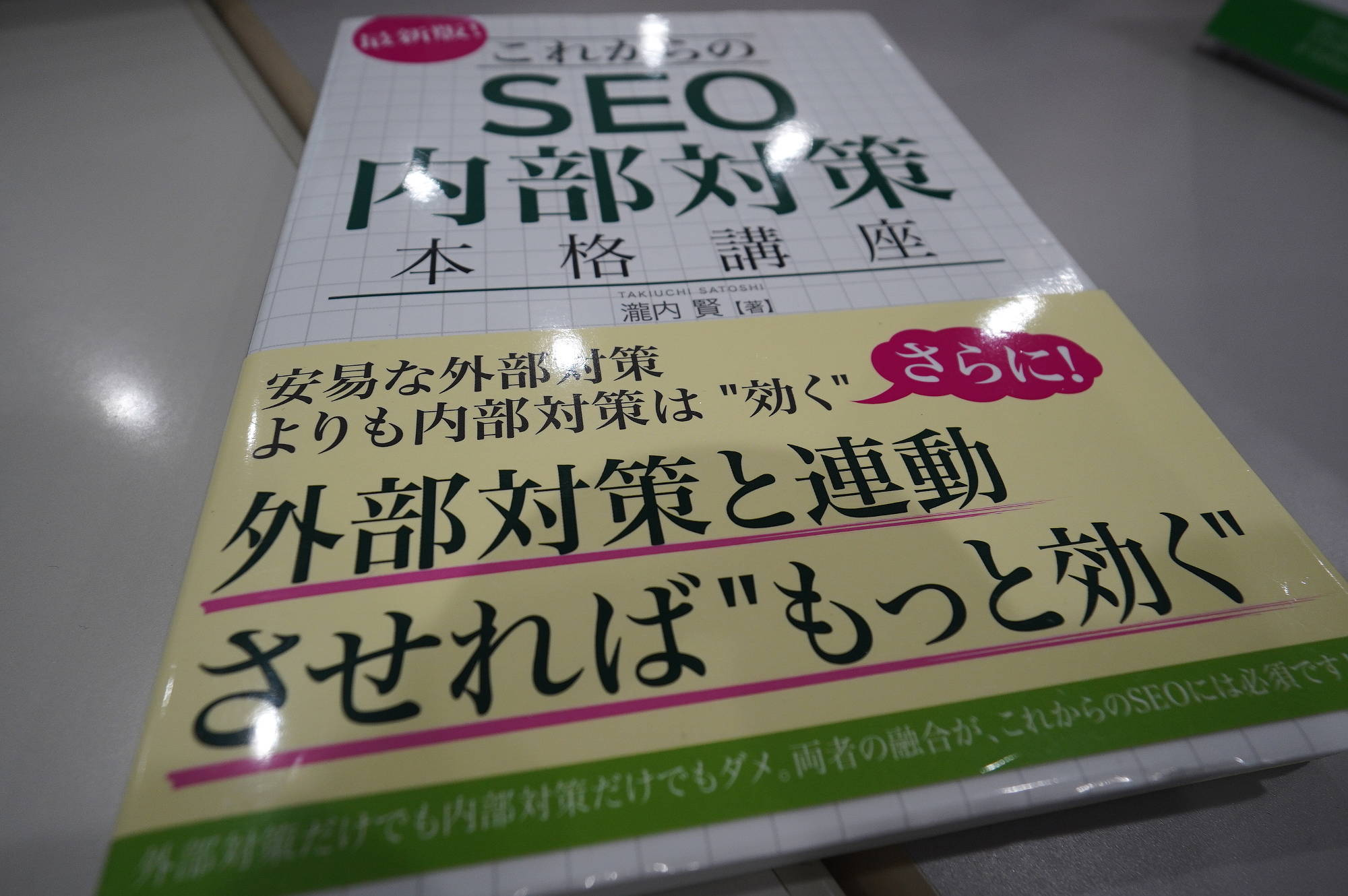 【SEO学習本】最新版! これからのSEO内部対策 本格講座